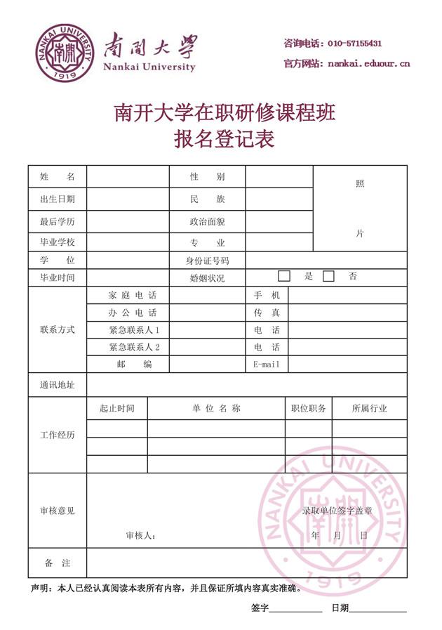 南开大学在职研究生报名登记表