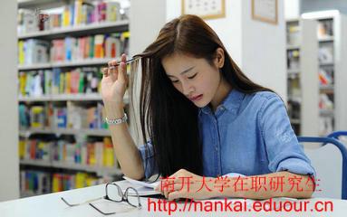 天津市关于南开大学在职研究生招生的通知