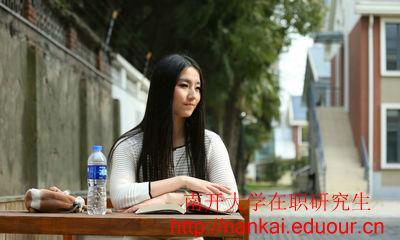南开大学在职研究生就读前一定需要学历认证吗