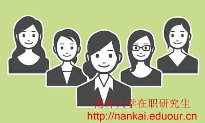 南开大学对于在职研究生有哪些优势专业